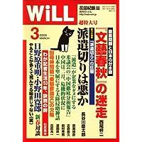 WiLL (マンスリーウィル) 2009年 03月号 [雑誌]