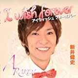 I wish forever