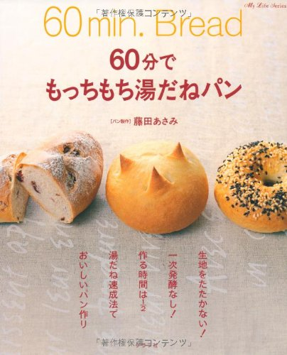 60分でもっちもち湯だねパン (マイライフシリーズ特集版)の詳細を見る