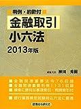 金融取引小六法〈2013年版〉―判例・約款付