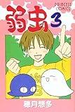 弱虫 3 (プリンセスコミックス)