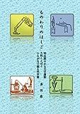ものわりのはしご 明治期のかな文字運動・大和ことばと平がなで綴る科学書