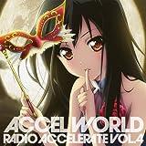 ラジオCD アクセル・ワールド~加速するラジオ~Vol.4