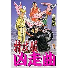 特攻服凶走曲 1 カモなマイ族(チーム)