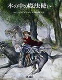 木の中の魔法使い (児童図書館・文学の部屋 ロイド・アリグザンダー・ユーモア作品)