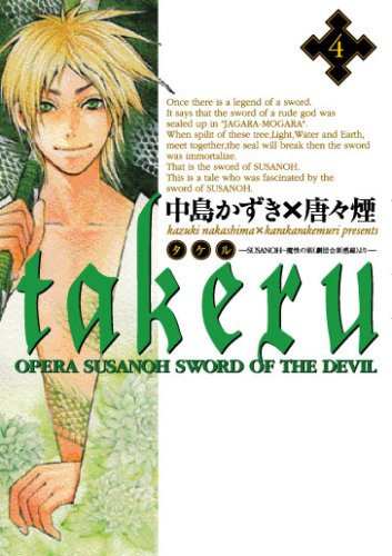 Takeru -SUSANOH~魔性の剣より-(4) (BLADE COMICS)の詳細を見る