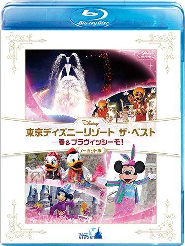 『東京ディズニーリゾート ザ・ベスト -春 & ブラヴィッシーモ! -』 〈ノーカット版〉 [Blu-ray]
