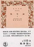 戦争論〈下〉 (1968年) (岩波文庫)