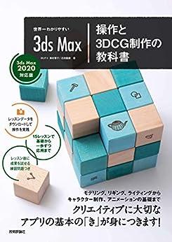 [奥村 優子, 石田 龍樹]の世界一わかりやすい 3ds Max 操作と3DCG制作の教科書【3ds Max 2020対応版】 世界一わかりやすい教科書