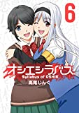 オシエシラバス 6巻 (デジタル版ヤングガンガンコミックス)
