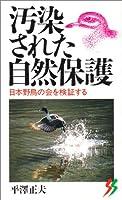 汚染された自然保護―日本野鳥の会を検証する (三一新書)