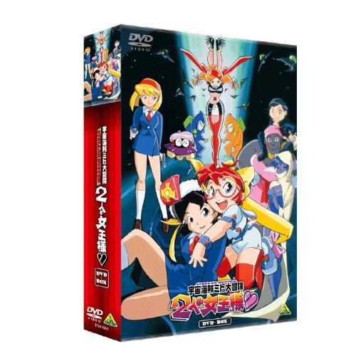 EMOTION the Best 宇宙海賊ミトの大冒険 2人の女王様 DVD-BOX