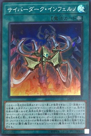 【シングルカード】DP18)サイバー・ダーク・インフェルノ/魔法/スーパーレア/DP18-JP025