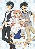 ゴールデンタイム vol.2(初回生産限定版)[DVD]