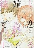結婚しても恋してる (1) (ジーンピクシブシリーズ)