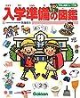 入学準備の図鑑 (学研の図鑑 for Kids)