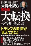 大転換 : 長谷川慶太郎の大局を読む緊急版 -