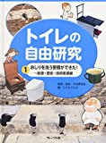 トイレの自由研究〈1〉おしりを洗う習慣ができた!―起源・歴史・技術変遷編