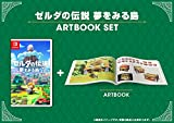 ゼルダの伝説 夢をみる島 ARTBOOK SET -Switch (【Amazon.co.jp限定】オリジナルアクリルチャーム 同梱)