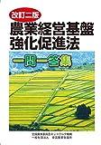 改訂二版 農業経営基盤強化促進法一問一答集 画像