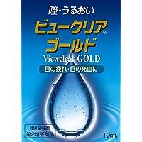 【第2類医薬品】ビュークリアゴールド 10mL
