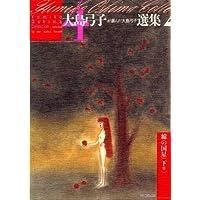 大島弓子が選んだ大島弓子選集 4 綿の国星 下 (MFコミックス)