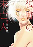 復讐の未亡人(3) (アクションコミックス)
