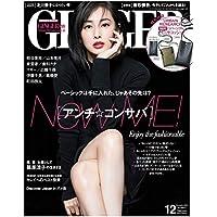 GINGER(ジンジャー) 2018年 12 月号 [雑誌]