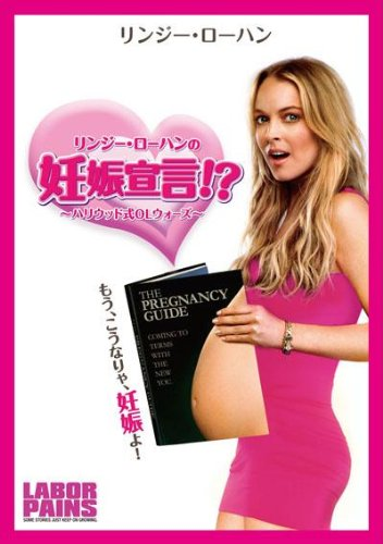 リンジー・ローハンの妊娠宣言!?/ハリウッド式OLウォー・・・