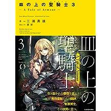 皿の上の聖騎士〈パラディン〉3 ― A Tale of Armour ― (NOVEL 0)