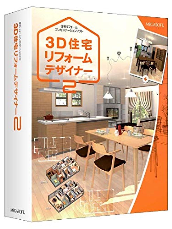 警戒浴国歌3D住宅リフォームデザイナー2