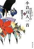【カラー版】 田辺聖子の小倉百人一首 下<【カラー版】田辺聖子の小倉百人一首> (角川文庫)