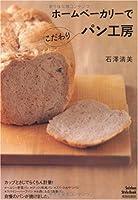 ホームベーカリーでこだわりパン工房 (Seishun Style Book)