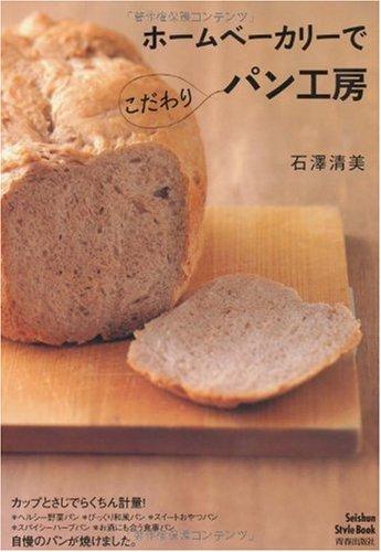 ホームベーカリーでこだわりパン工房 (Seishun Sty...