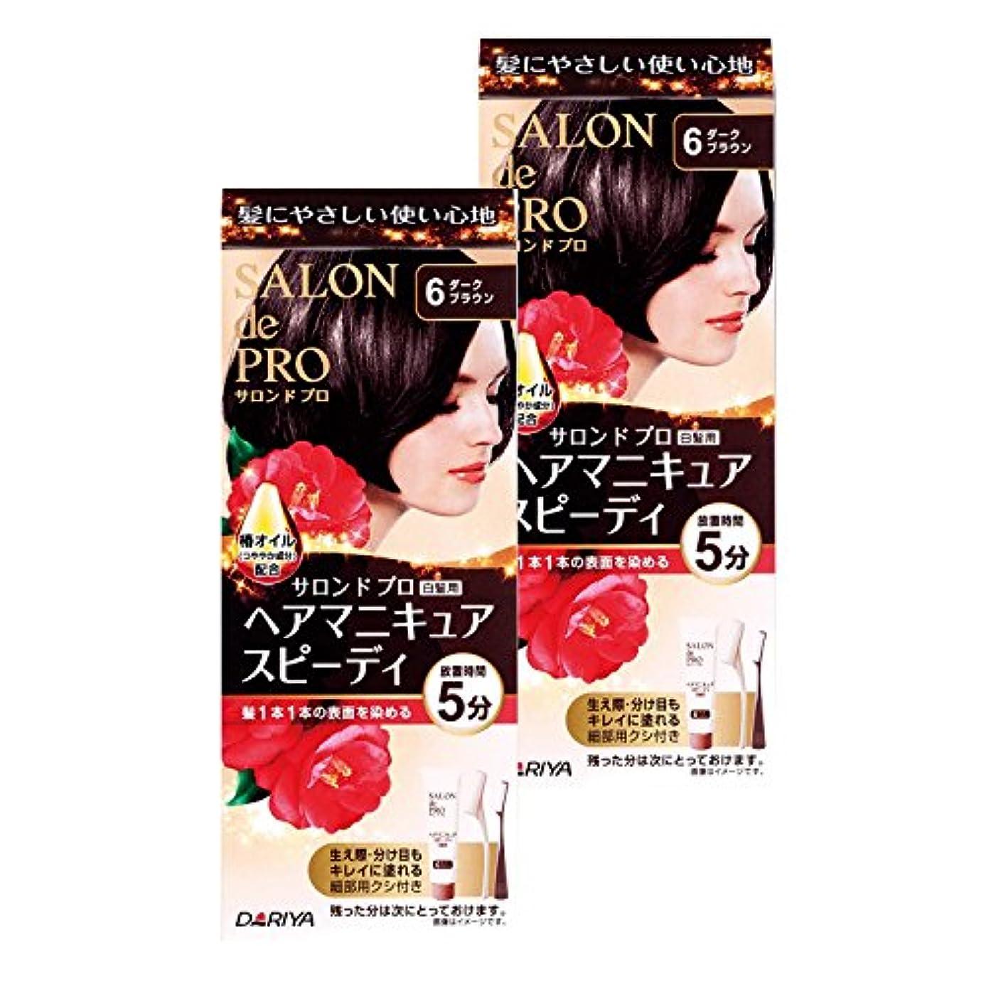 賛辞フォーク教授【まとめ買い】サロンドプロヘアマニキュアスピーディ6×2個