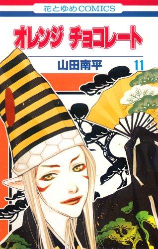 オレンジチョコレート 第11巻 (花とゆめCOMICS)の詳細を見る