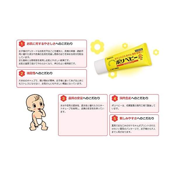 【第3類医薬品】ポリベビー 50gの紹介画像6