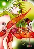 赤い蝶月の夜(1) (フレイヤコミックス)