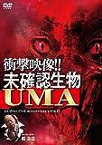 衝撃映像!未確認生物UMA [DVD]
