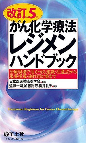 改訂第5版がん化学療法レジメンハンドブック〜治療現場で活かせる知識・注意点から服薬指導・副作用対策まで