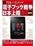 週刊アスキー・ワンテーマ 電子ブック戦争日本上陸 リーダー×アプリ×コンテンツ最前線 線