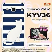 KYV36 スマホケース DIGNO rafre KYV36 カバー ディグノ ラフレ ソフトケース 猫 ボーダー青B nk-kyv36-tp964
