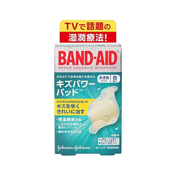 BAND-AID(バンドエイド) キズパワーパッ...の商品画像