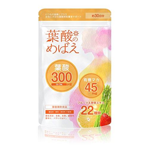 葉酸 + マカ サプリ 妊活 妊娠 出産 女性の大切な時期に 葉酸のめばえ 90粒 約一ヶ月
