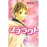 スプラウト(4) (別冊フレンドコミックス)