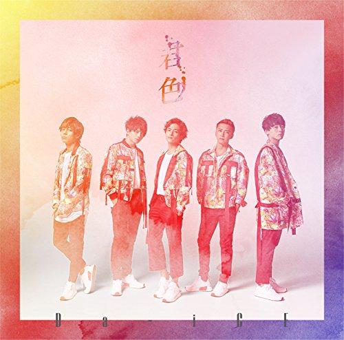 【I'll be back/Da-iCE】ライブで定番のダンスナンバー!1stシングルの歌詞を紹介☆の画像