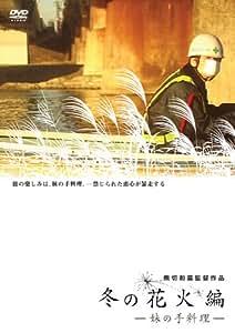 冬の花火編~妹の手料理~ [DVD]