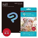 【Amazon.co.jp 限定】CLIP STUDIO PAINT PRO 12ヶ月 1デバイス   Windows / macOS / iPad / iPhone / Galaxy / Android / Chromebook対応   カード版