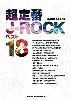 バンド・スコア 超定番J-ROCKベスト18