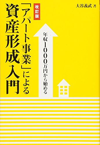 年収1000万円から始める 「アパート事業」による資産形成入門 [改訂版]の詳細を見る
